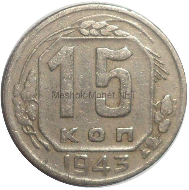 15 копеек 1943 года # 4