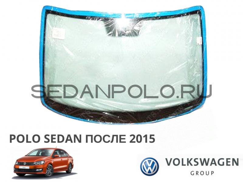 Стекло лобовое  VAG  Polo Sedan без обогрева (с 2015 года)