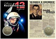 """1 РУБЛЬ 1981 ГОДА СССР """"ГАГАРИН"""" В ПЛАНШЕТЕ"""
