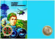 10 рублей,ЭМБЛЕМА - ПОГРАНИЧНЫЕ ВОЙСКА. ГРАНИЦА НА ЗАМКЕ, цветная эмаль в ПОДАРОЧНОМ ПЛАНШЕТЕ (2)