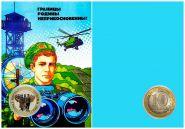 10 рублей,ПОГРАНИЧНИКИ- ПОГРАНИЧНЫЕ ВОЙСКА. ГРАНИЦА НА ЗАМКЕ, цветная эмаль в ПОДАРОЧНОМ ПЛАНШЕТЕ (2)