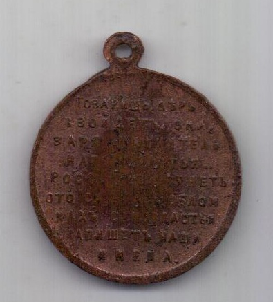 медаль (жетон) 1917 г. Революция