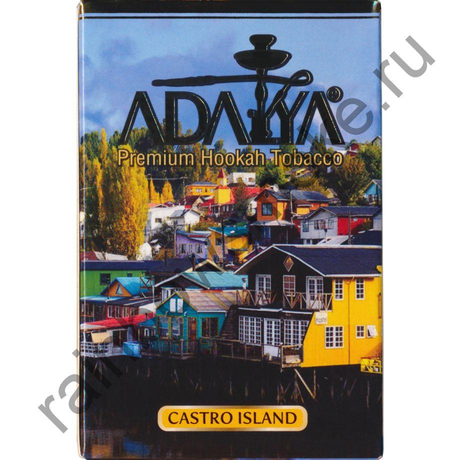 Adalya 50 гр - Castro Island (Остров Кастро)