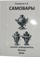 Каталог САМОВАРЫ с ценами 2018г.
