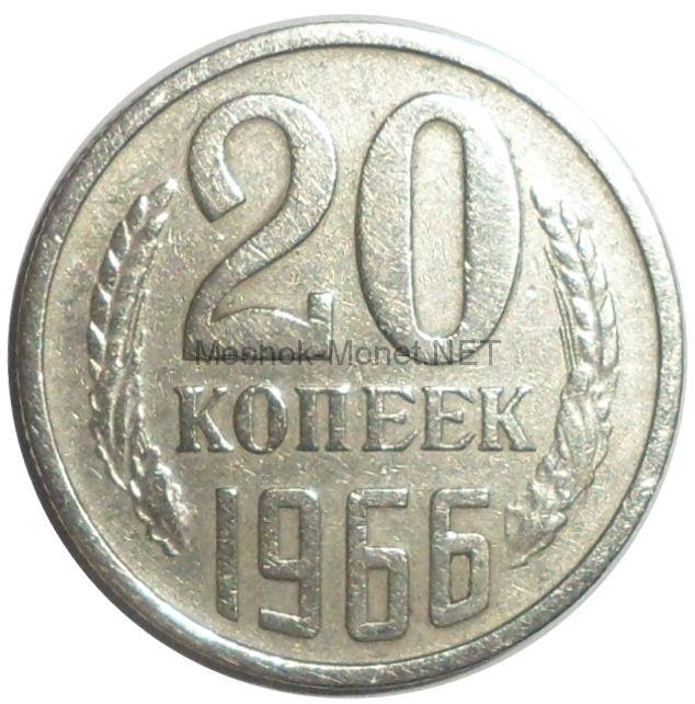 20 копеек 1966 года # 1