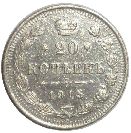 20 копеек 1915 года ВС # 3