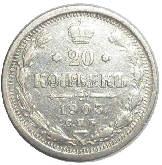 20 копеек 1903 года СПБ АР # 1