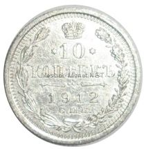 10 копеек 1912 года СПБ ЭБ # 1