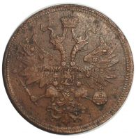 5 копеек 1861 года ЕМ # 1