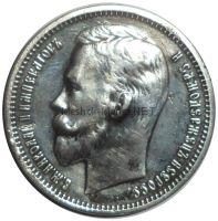 1 рубль 1912 года ЭБ # 1