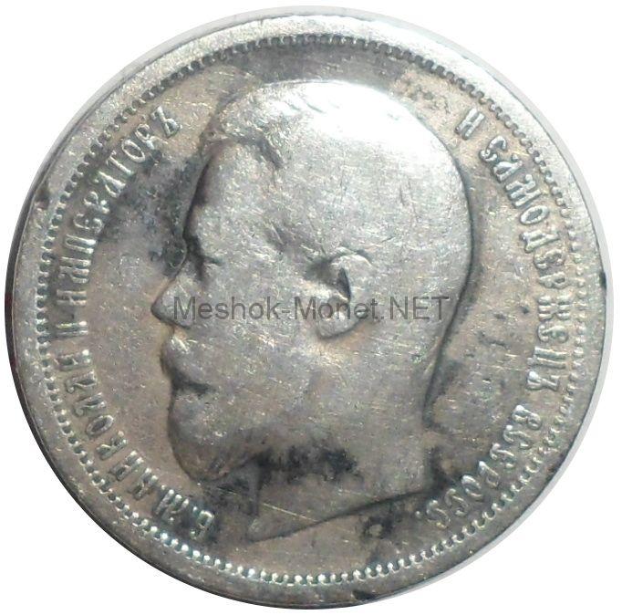50 копеек 1899 года АГ # 1