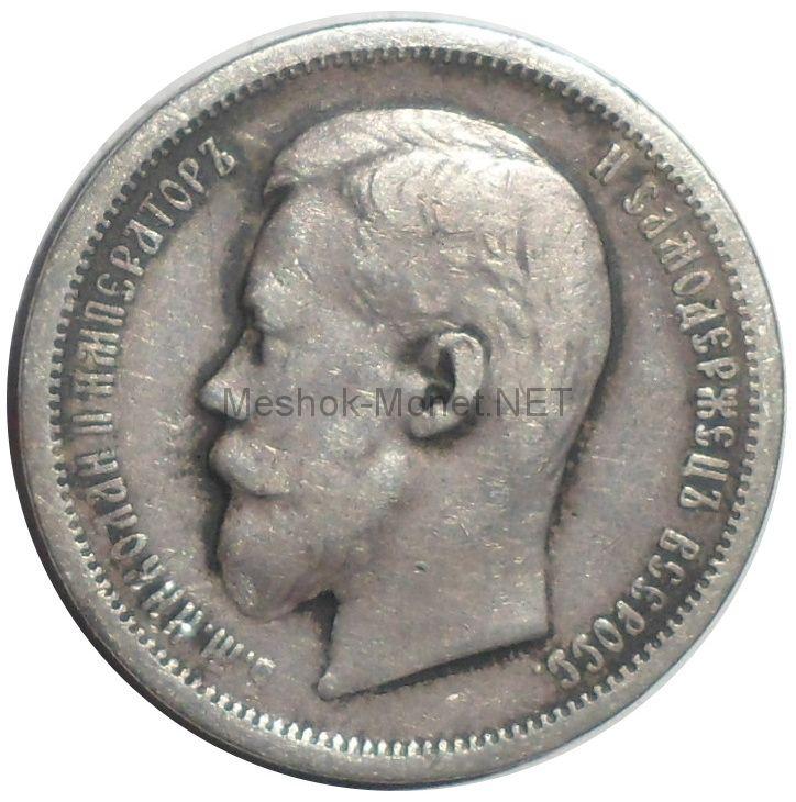 50 копеек 1899 года ФЗ # 1