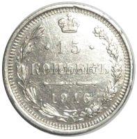 15 копеек 1916 года ВС # 1