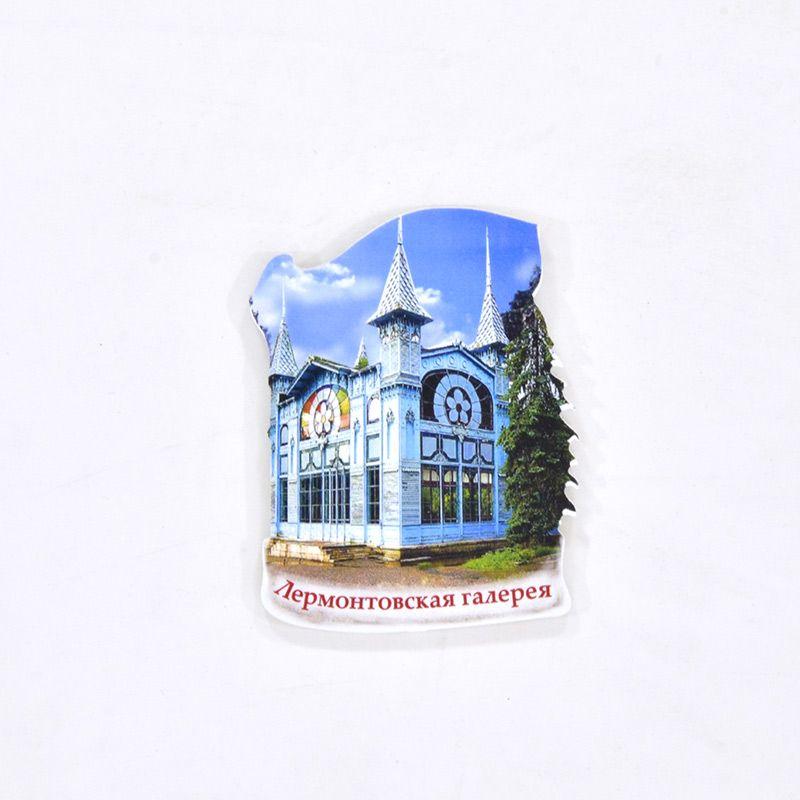 """Сувенирный пластиковый магнит """"Лермонтовская галерея"""""""