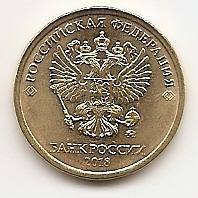 10 рублей (Регулярный выпуск) Россия 2018 ММД