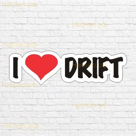 I love drift в векторе