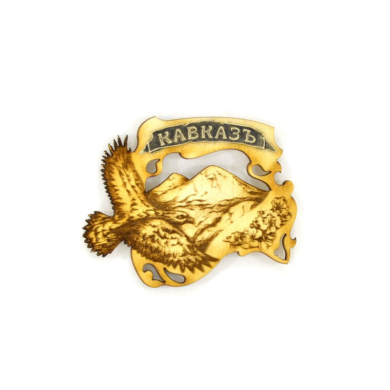 """Сувенирный деревянный магнит """"Кавказ. Орел на фоне Эльбруса"""""""