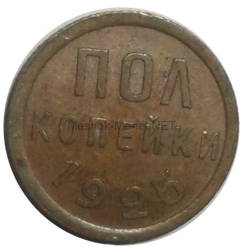 Полкопейки 1925 года # 2
