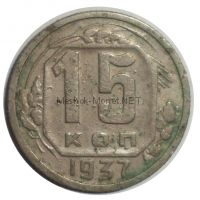 15 копеек 1937 года # 3