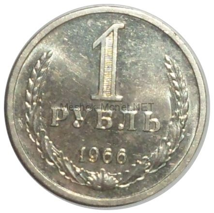1 рубль 1966 года # 1