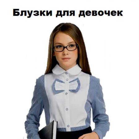 Блузки детские оптом.