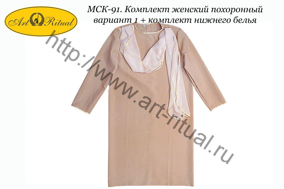 МСК-91. Комплект женский похоронный вариант 1 + комплект нижнего белья