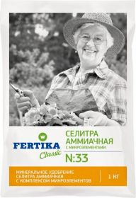 Аммиачная селитра Fertika с микроэлементом, 1 кг.