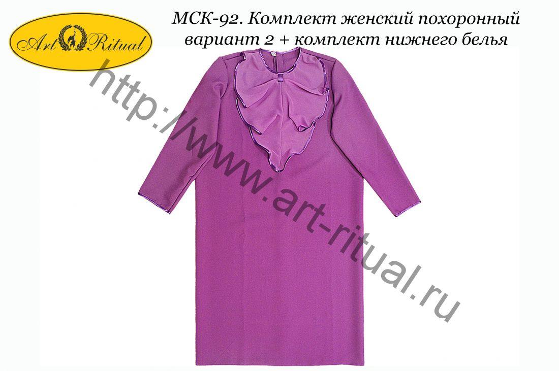 МСК-92. Комплект женский похоронный вариант 2 + комплект нижнего белья
