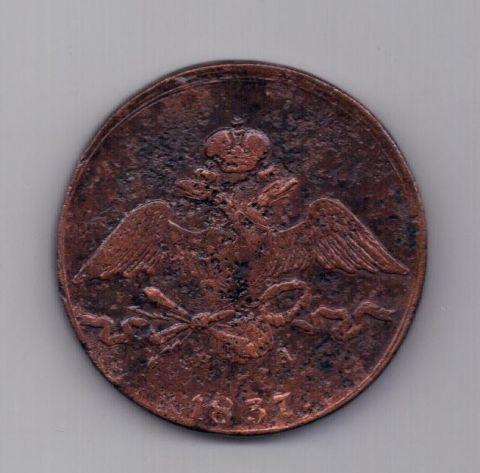 10 копеек 1837 г. ЕМ НА