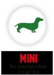 Mini (4-10 кг)