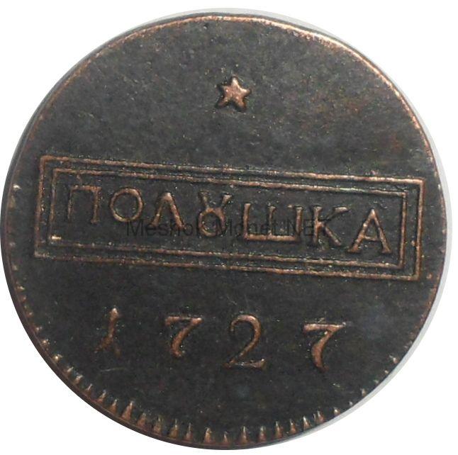 Копия монеты полушка 1727 года Петр 2