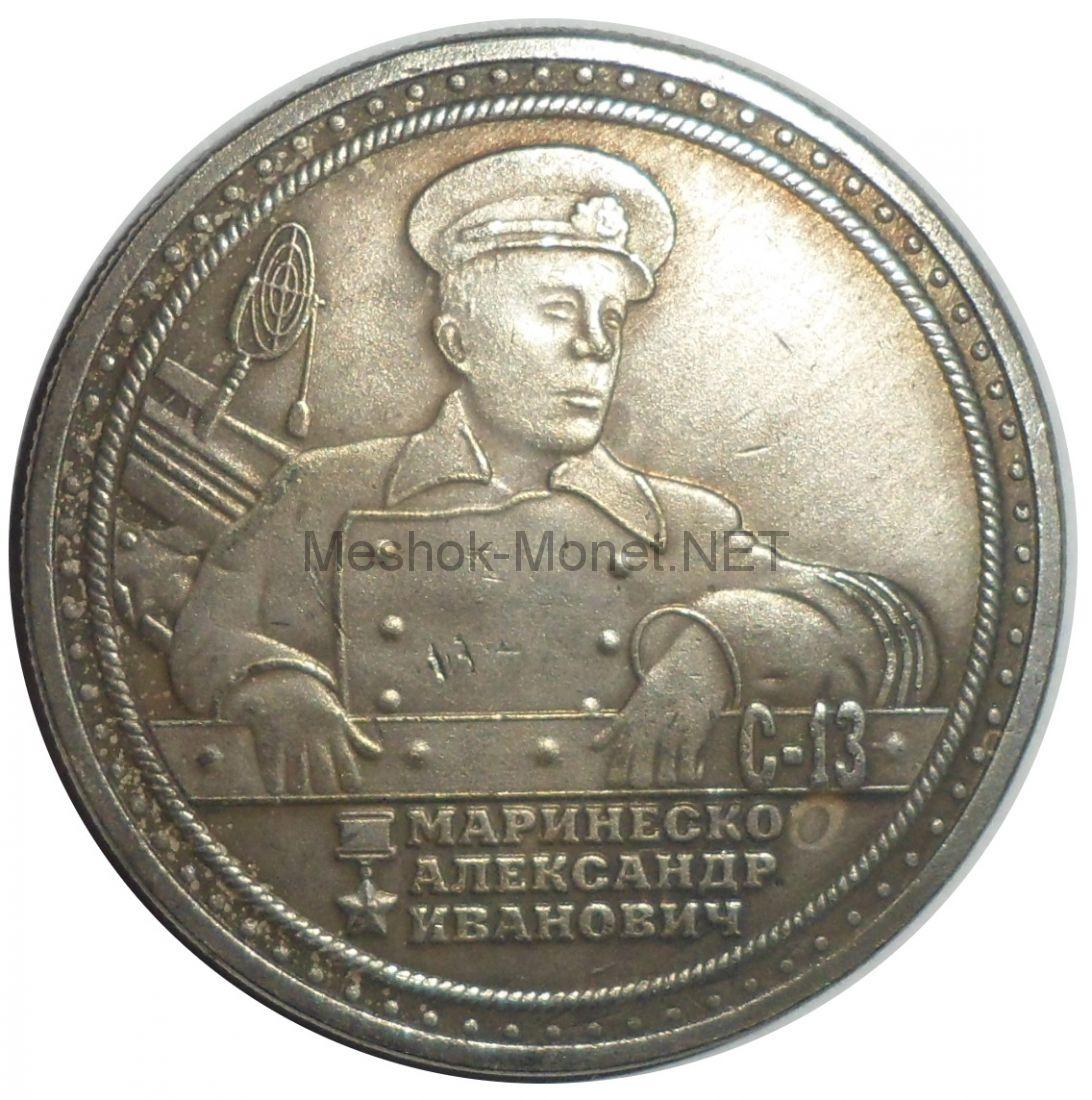 Копия Медаль Краснознаменный Балтийский флот Маринеско Александр Иванович ПЛ-С13