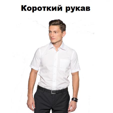КОРОТКИЙ РУКАВ (подросток)