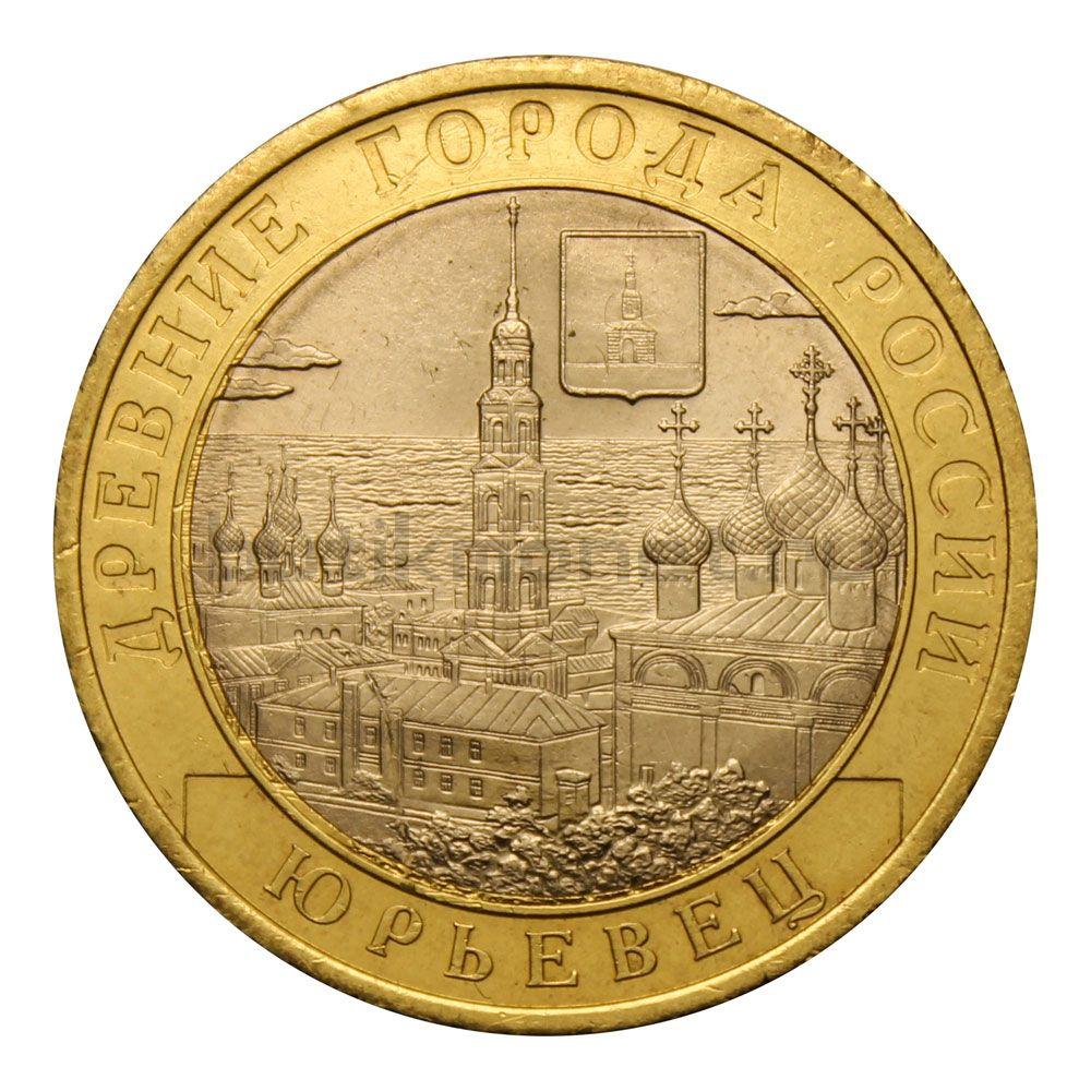 10 рублей 2010 СПМД Юрьевец (Древние города России)