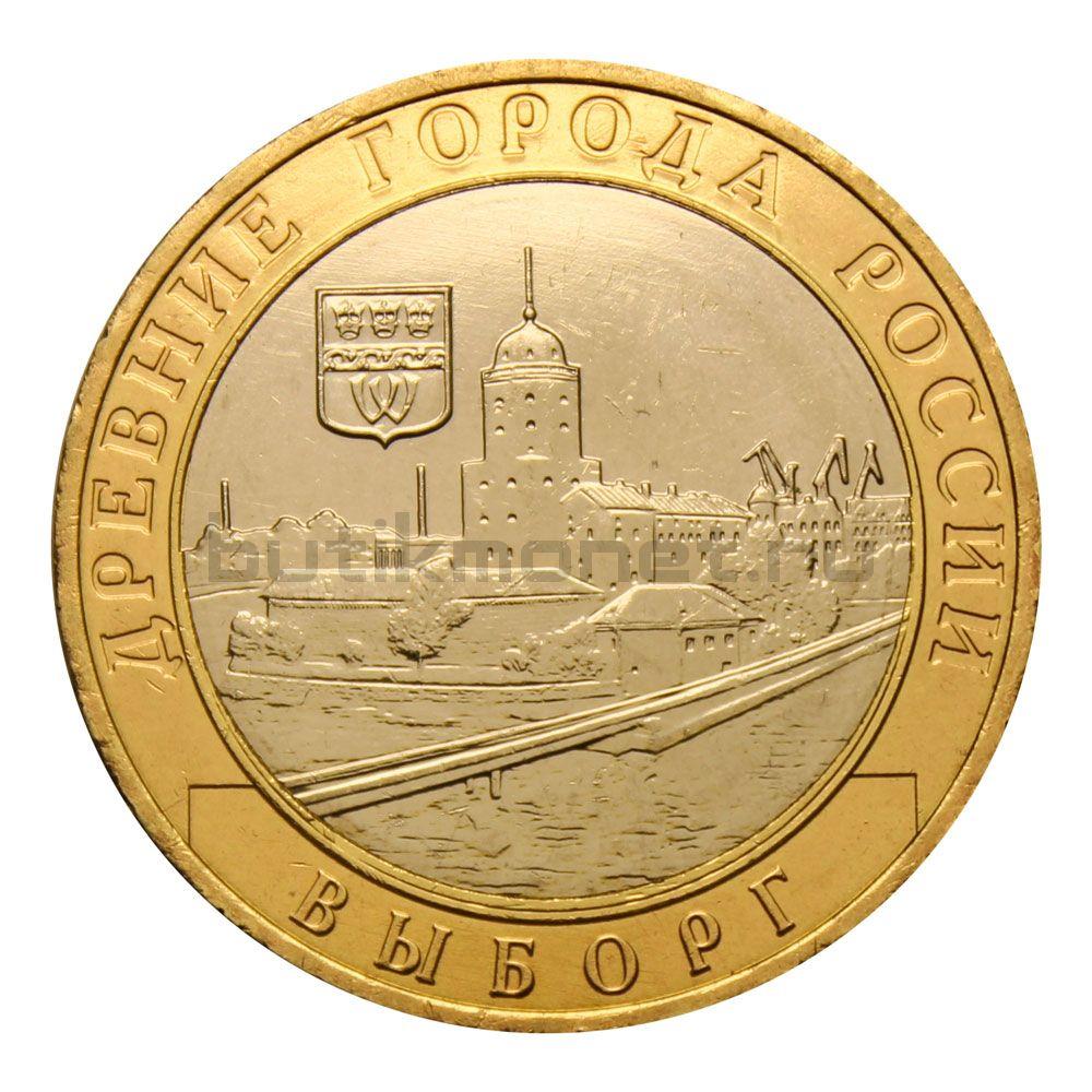 10 рублей 2009 ММД Выборг (Древние города России)