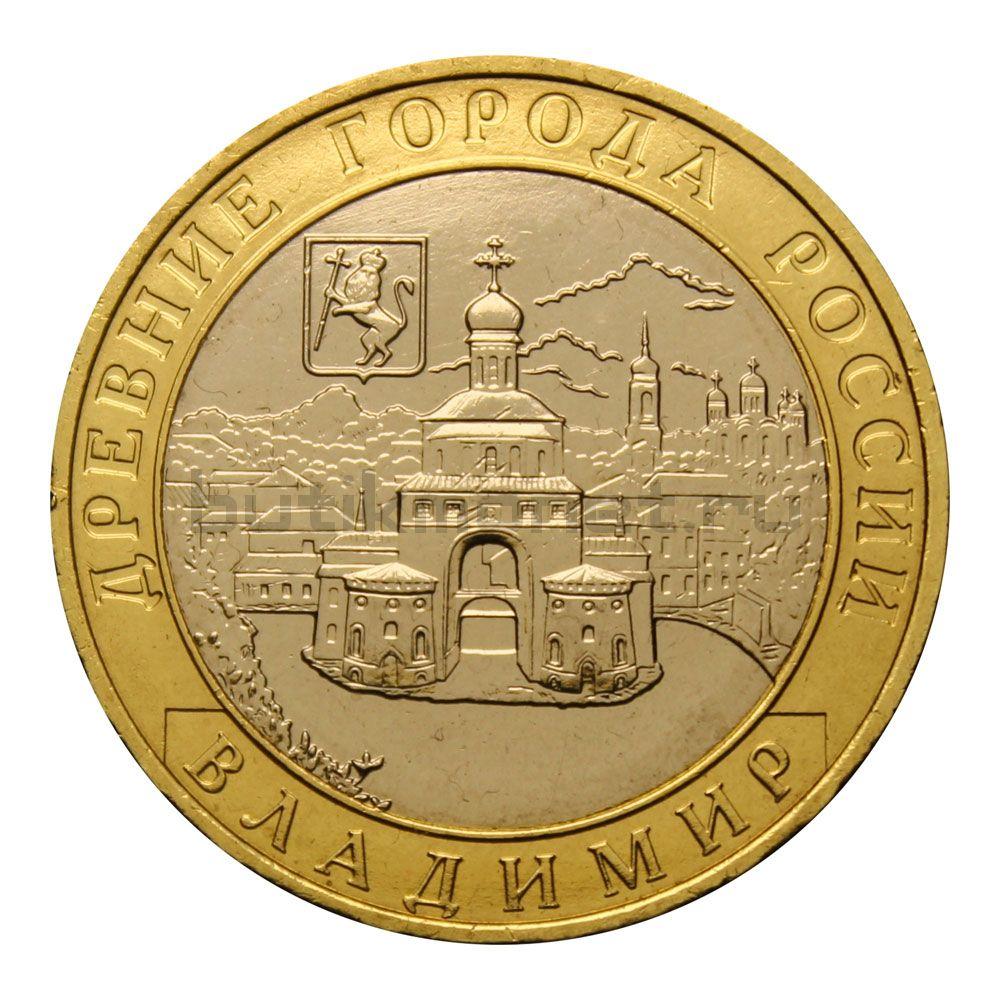 10 рублей 2008 ММД Владимир (Древние города России)