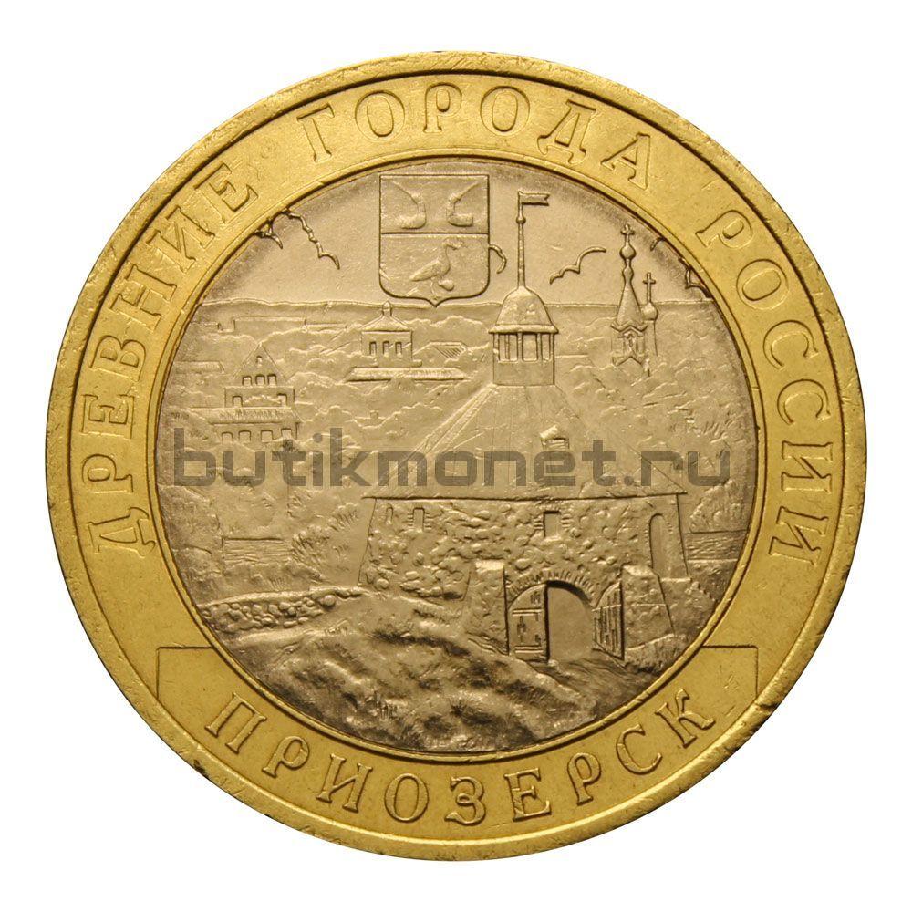 10 рублей 2008 СПМД Приозерск (Древние города России)
