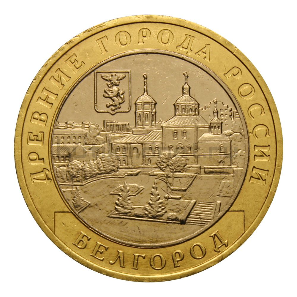10 рублей 2006 ММД Белгород (Древние города России)