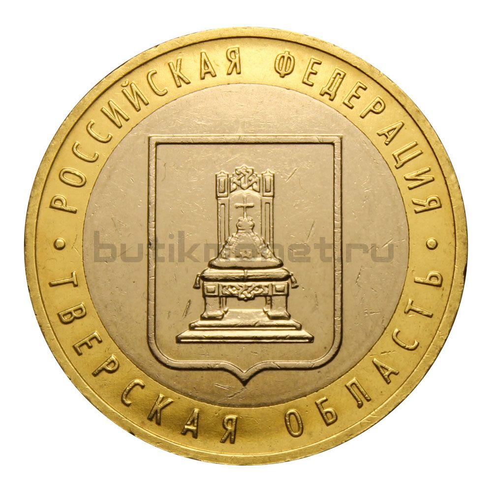 10 рублей 2005 ММД Тверская область (Российская Федерация)