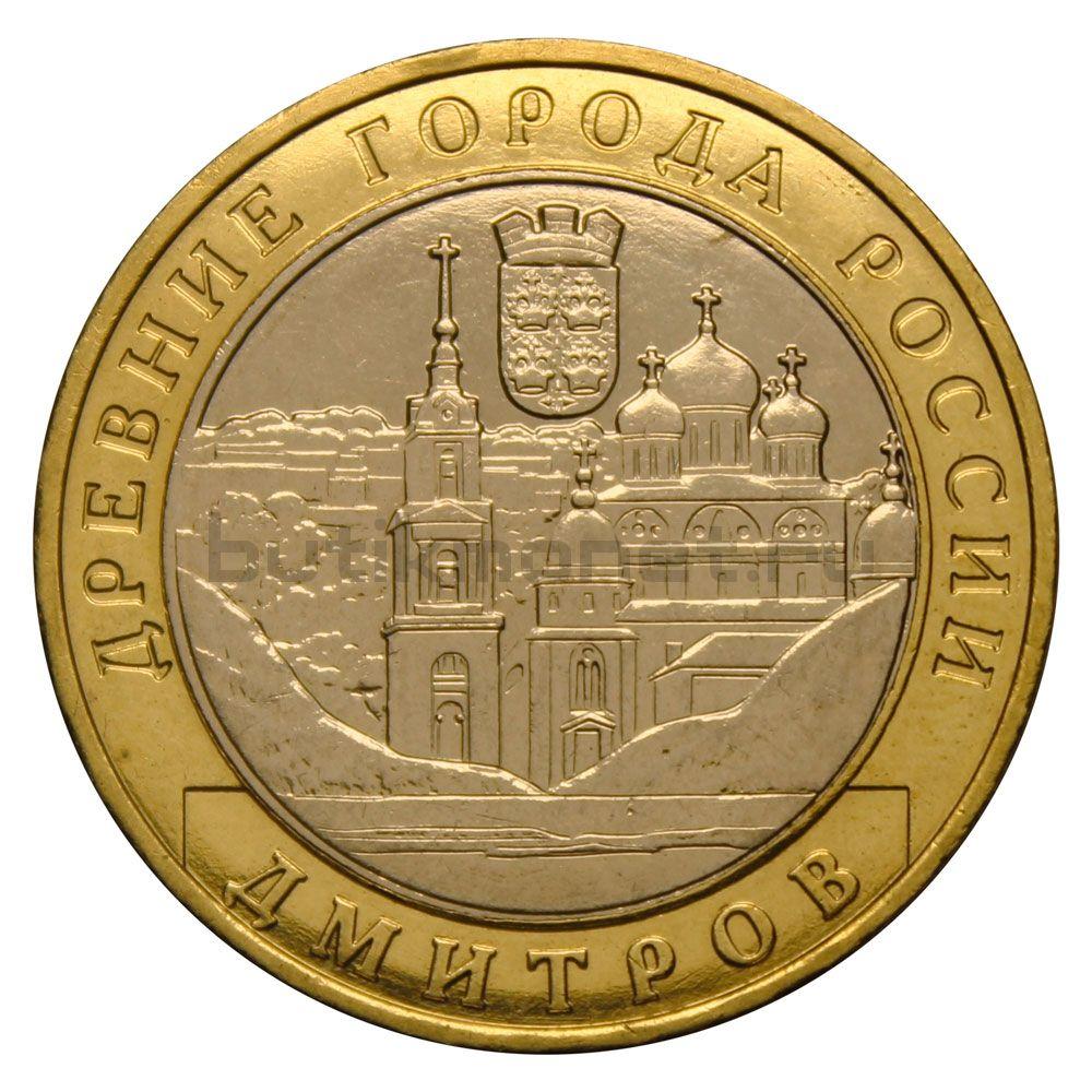 10 рублей 2004 ММД Дмитров (Древние города России)