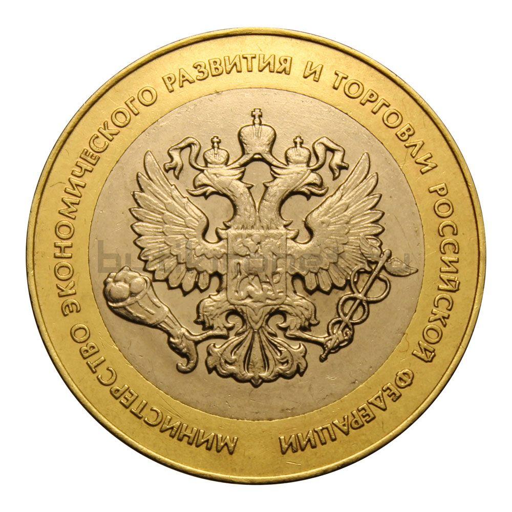 10 рублей 2002 СПМД Министерство экономического развития и торговли РФ (Министерства)