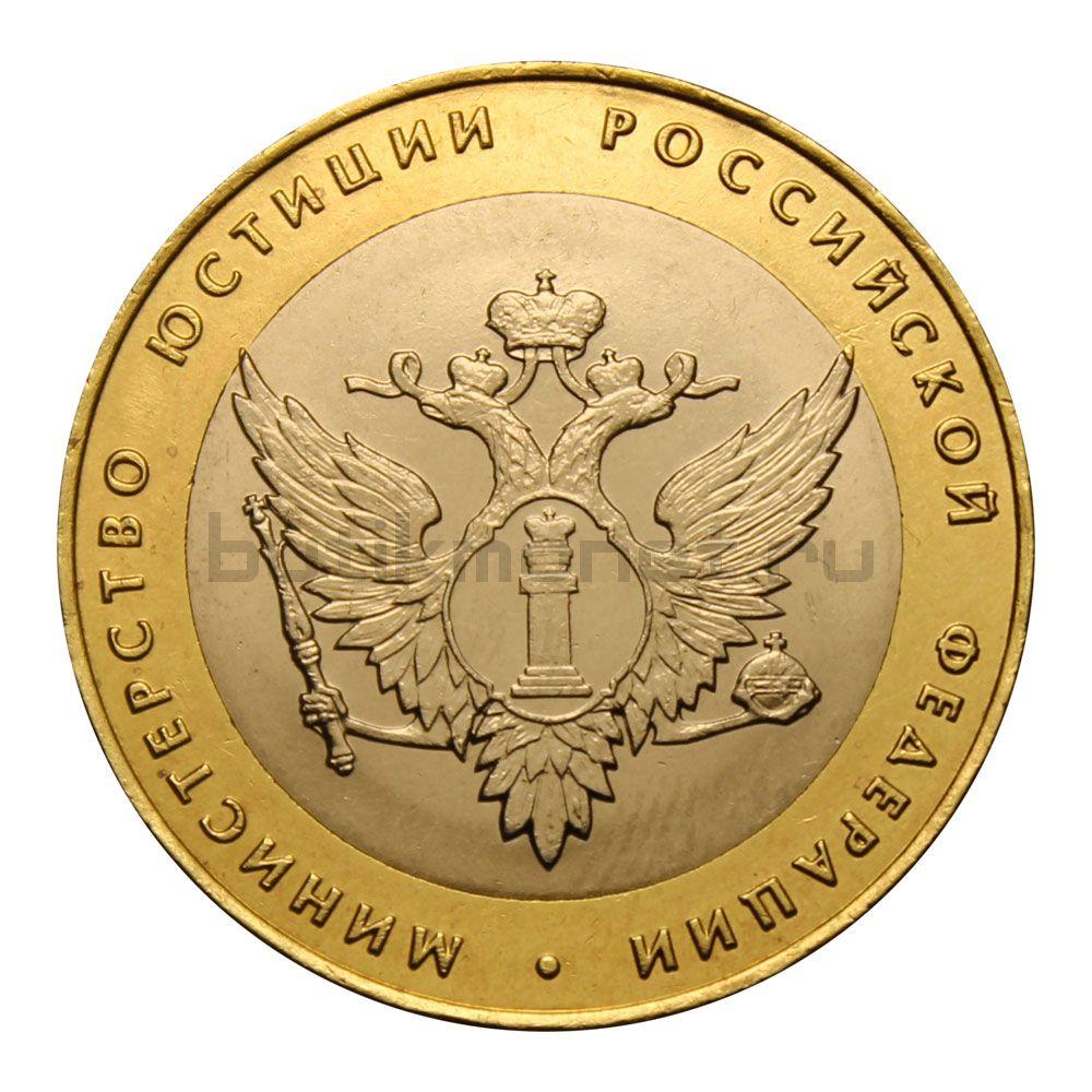 10 рублей 2002 СПМД Министерство юстиции РФ (Министерства)