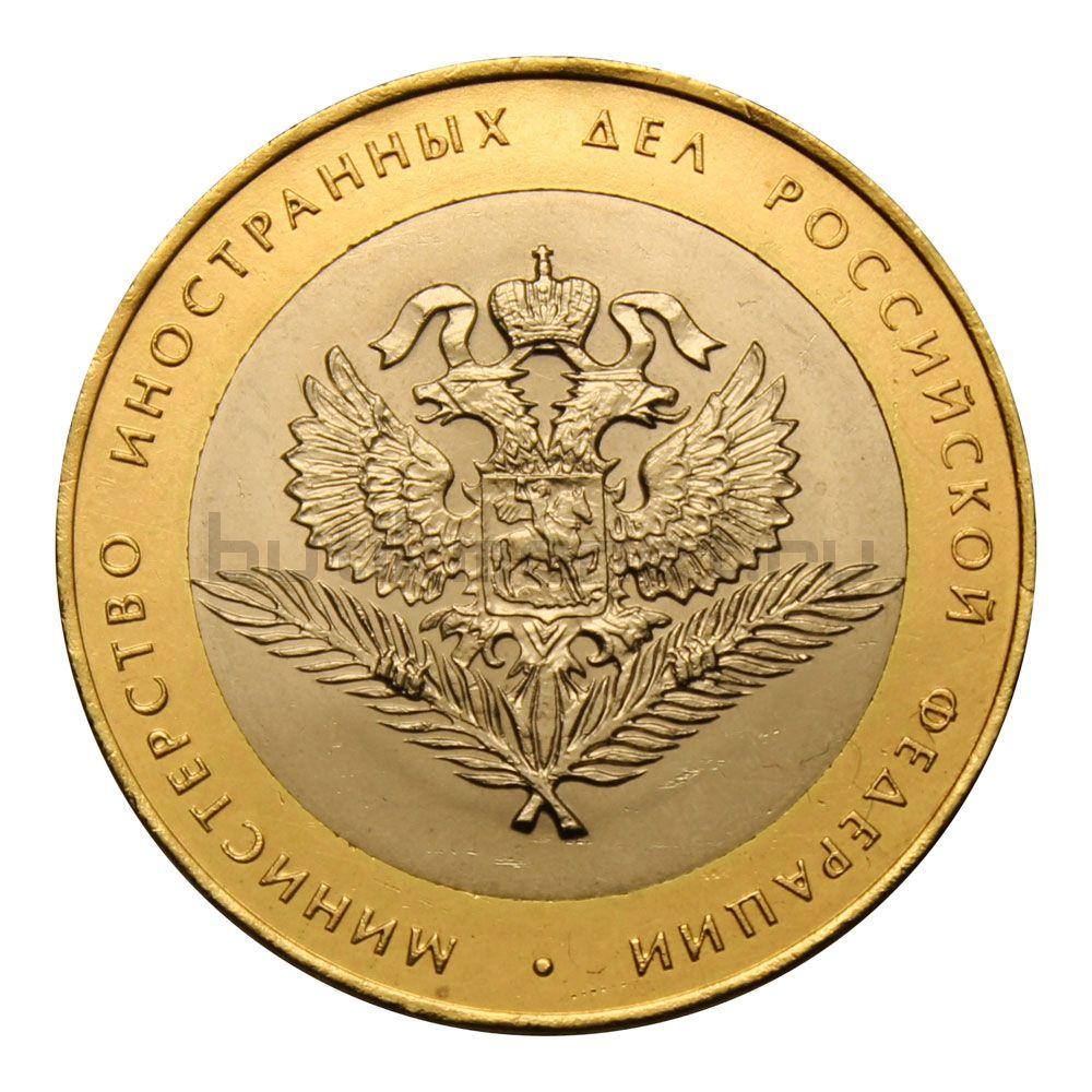 10 рублей 2002 СПМД Министерство иностранных дел РФ (Министерства)