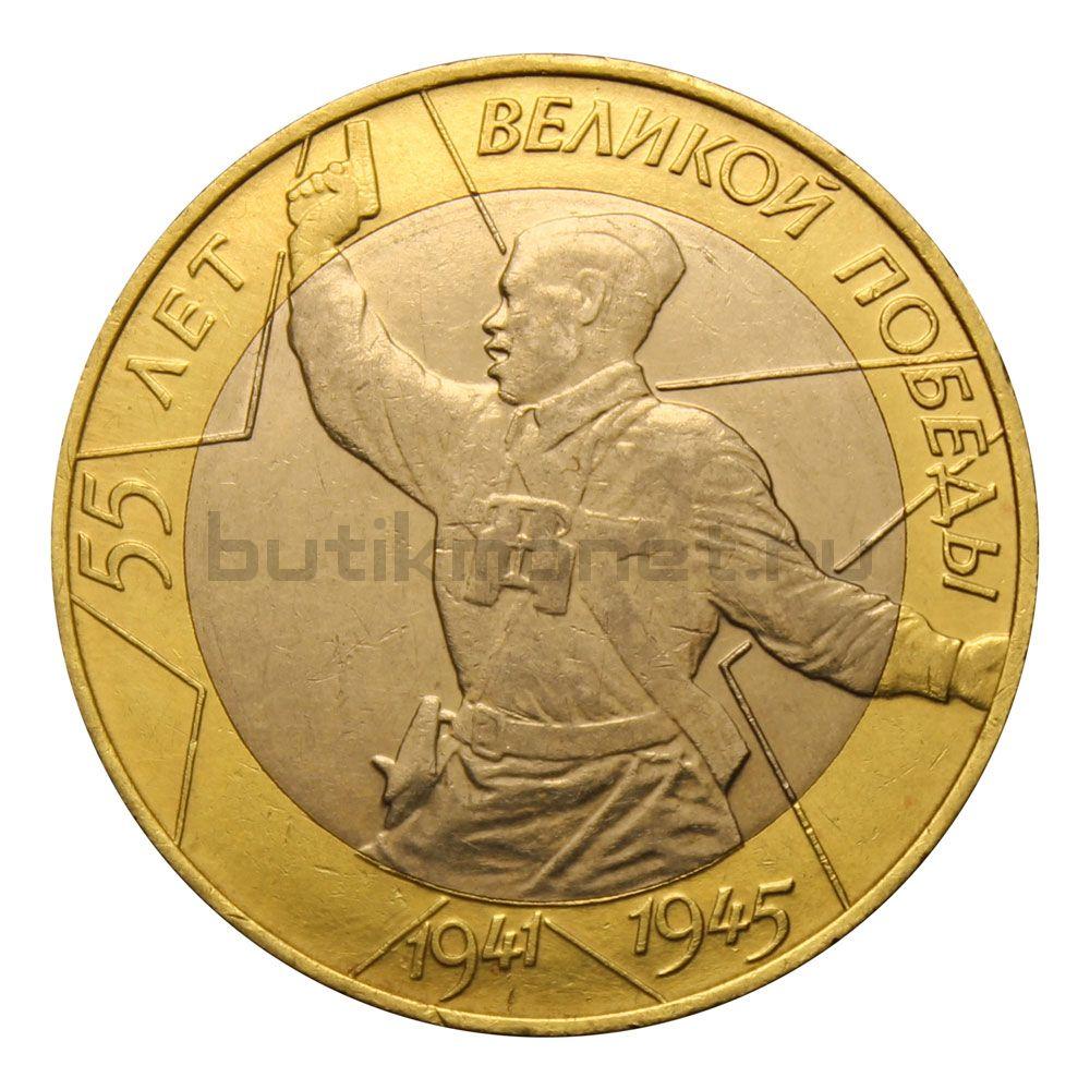 10 рублей 2000 СПМД 55 лет Победы в ВОВ (Знаменательные даты)
