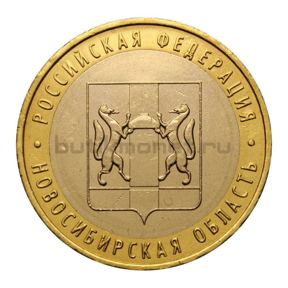 10 рублей 2007 ММД Новосибирская область (Российская Федерация)