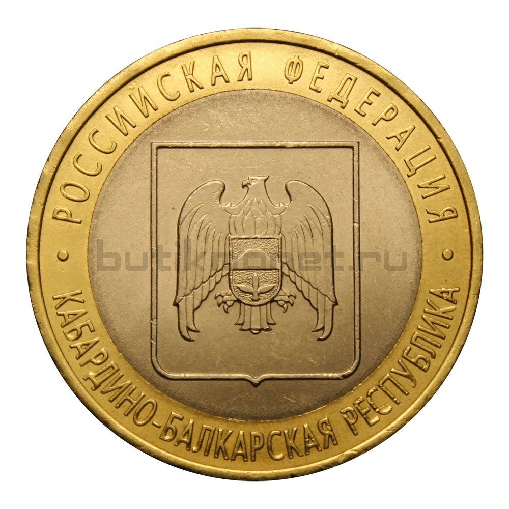 10 рублей 2008 СПМД Кабардино-Балкарская Республика (Российская Федерация)