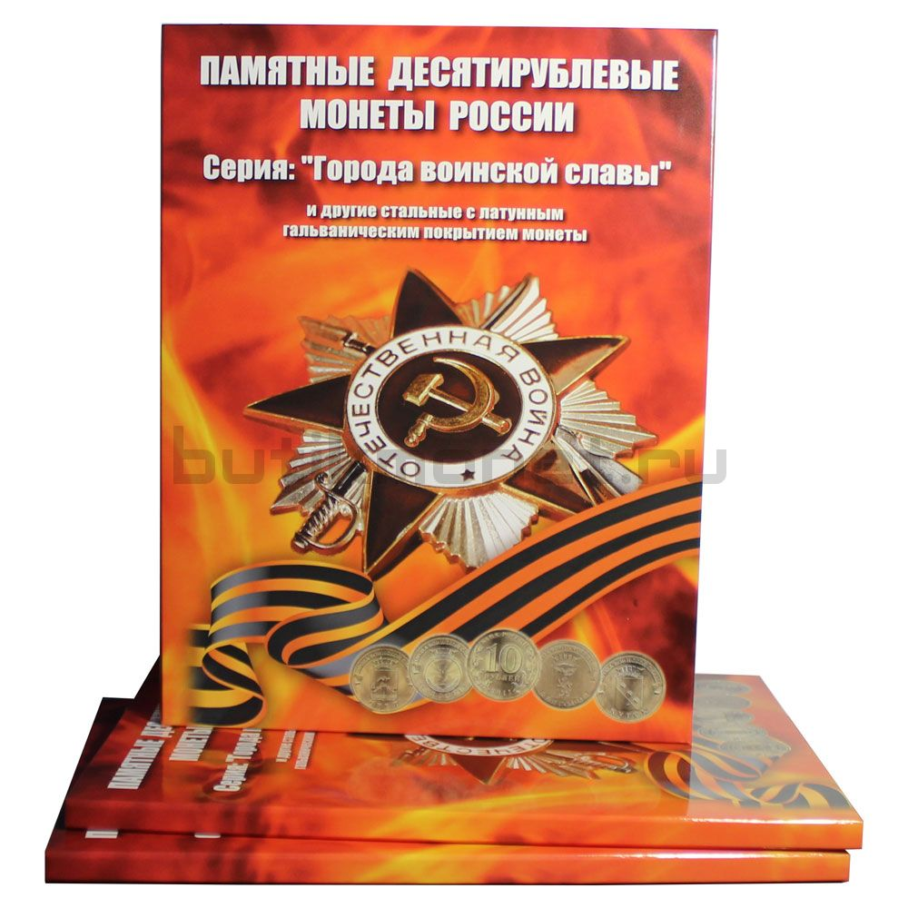 Капсульный альбом для монет ГВС и других стальных 10 рублей