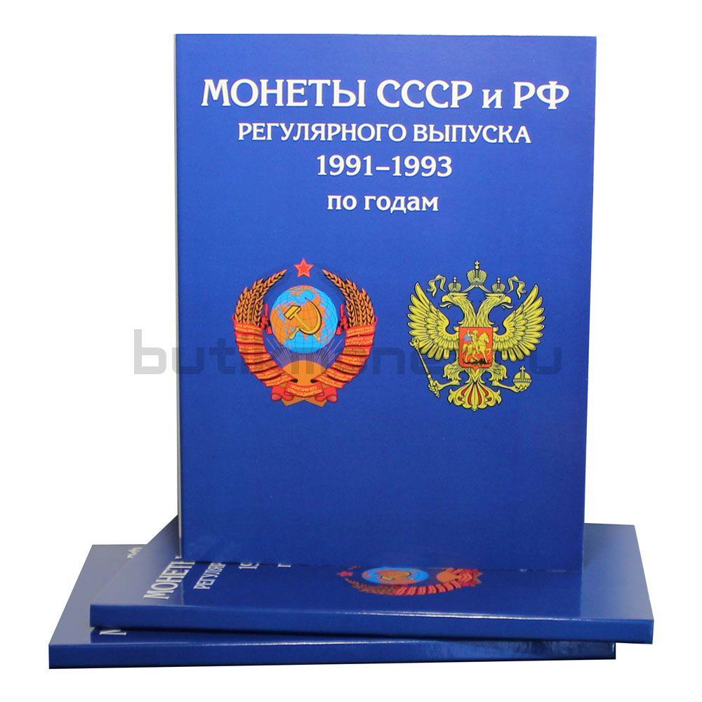 Альбом-планшет для регулярных монет СССР и России 1991-1993 гг.