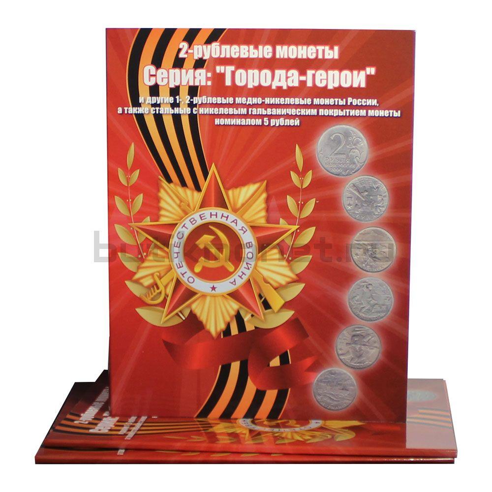 """Альбом-планшет для монет """"Города Герои и других 1-,2-,5-х рублевых монет"""""""