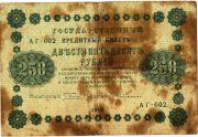 250 рублей. 1918 год. АГ - 602.